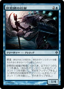 CardDeceiverExarchJ